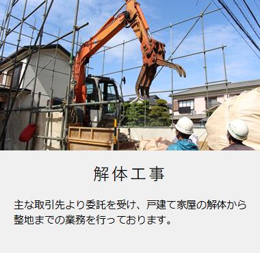 【解体工事】主な取引先より委託を受け、戸建て家屋の解体から整地までの業務を行っております。