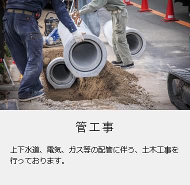 【管工事】上下水道、電気、ガス等の開館に伴う、土木工事を行っております。